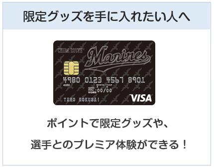 千葉ロッテマリーンズカードは限定グッズ、プレミア体験をしたい人が持つクレジットカード