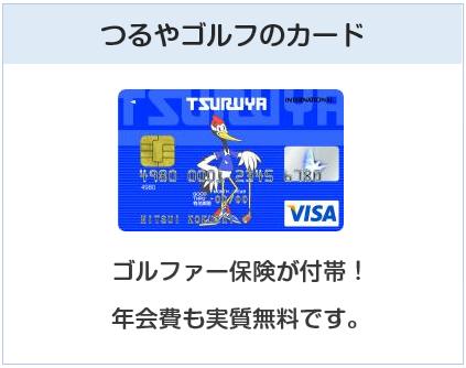 TSURUYA VISAカード(つるやゴルフカード)はゴルファー保険などの特典があるクレジットカード