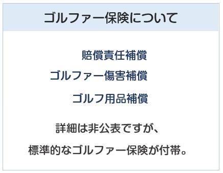 TSURUYA VISAカード(つるやゴルフカード)のゴルファー保険について
