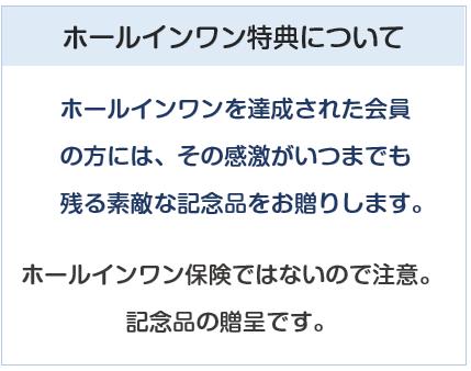 TSURUYA VISAカード(つるやゴルフカード)のホールインワン保険について