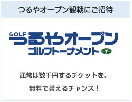 TSURUYA VISAカード(つるやゴルフカード)はつるやオープンの観戦に招待してくれる