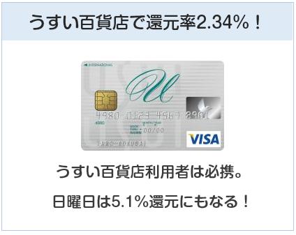 うすいVISAカードはうすい百貨店で還元率2.34%になるクレジットカード
