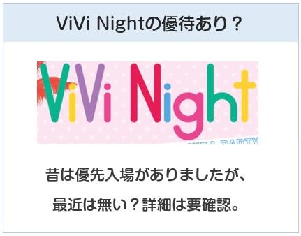 ViViカードのViViNight優待について