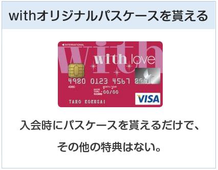 with loveカードはwithオリジナルパスケースが貰えるクレジットカード