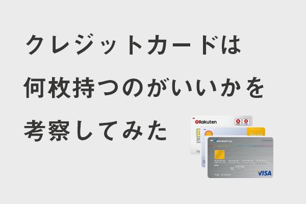 クレジットカードは 何枚持つのがいいかを 考察してみた
