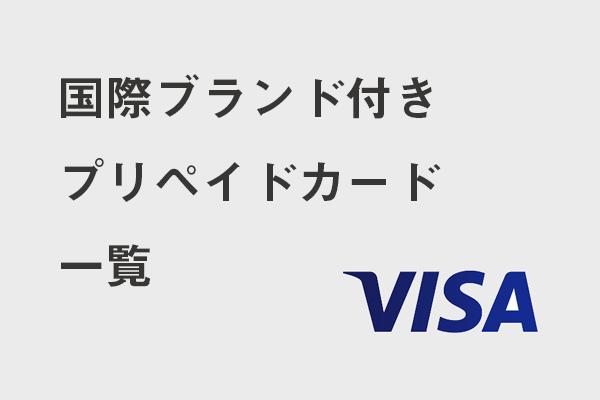 国際ブランド付き プリペイドカード 一覧