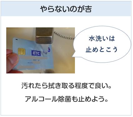クレジットカードの水洗いは止めておこう