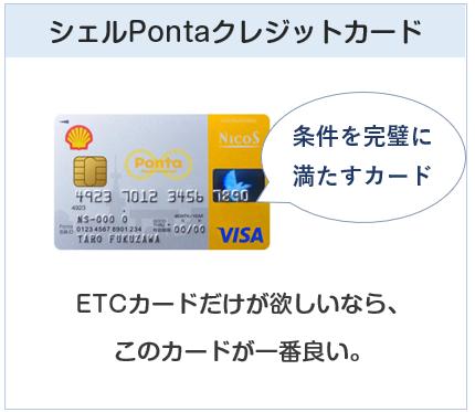 ETCカード目当てなら、シェルPontaクレジットカードが一番良い