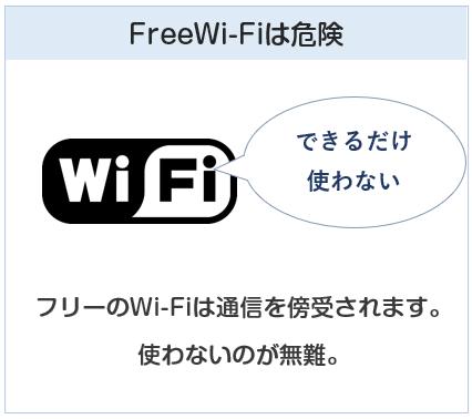 クレジットカードのWEB明細はフリーWi-Fiでは使わない