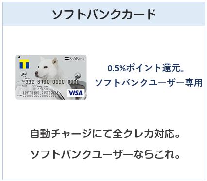 ソフトバンクカード(プリペイドカード)