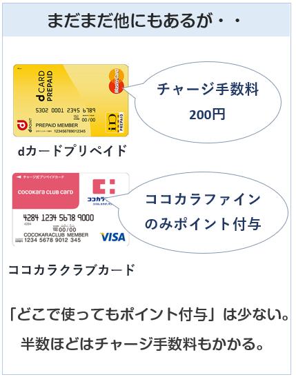 その他のプリペイドカードはチャージ手数料等がデメリット