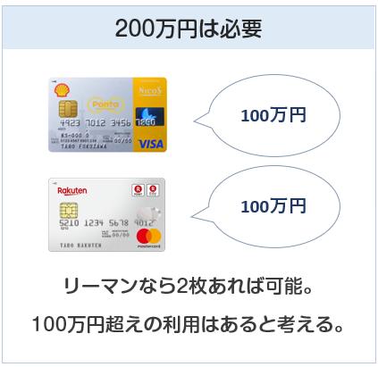 クレジットカードの利用限度額は200万円は必要