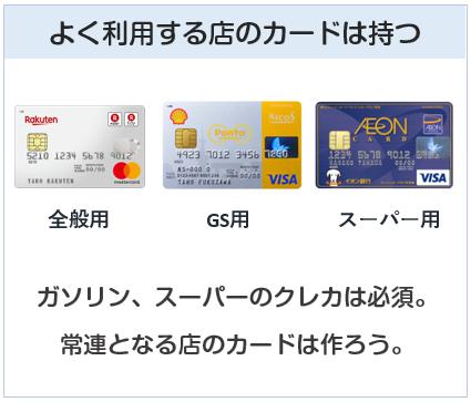 クレジットカードはよく行く店ごとに使い分けたい