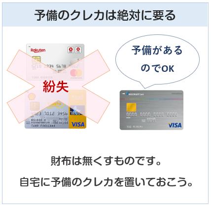 予備となるクレジットカードは絶対に必要