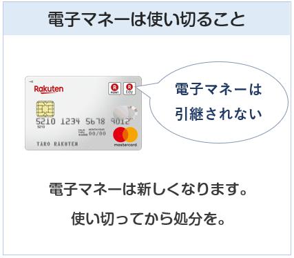 クレジットカード更新の際は、古いカードの電子マネーを使い切ること