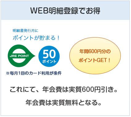 ビューカードはWEB明細登録&利用で年間600円分のポイントを貰える