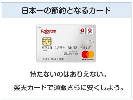楽天カードは日本一の節約となるクレジットカード。持たないのはありえない。