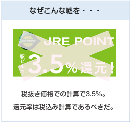JRE CARDの還元率3.5%は嘘