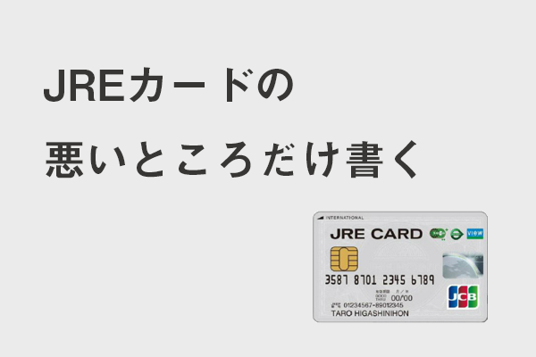 JRE CARDの悪いところだけ書く