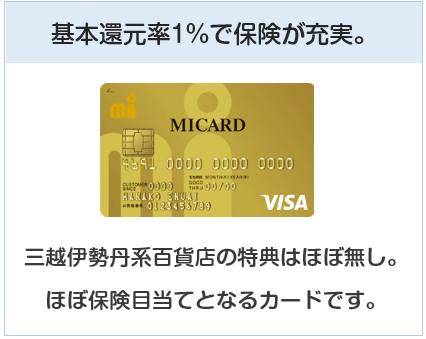エムアイカードゴールドは高還元率でかつ、保険が充実したゴールドカード