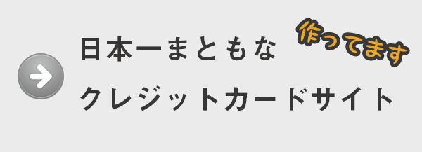 日本一まともなクレジットカードサイト