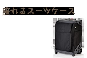 座れるスーツケース