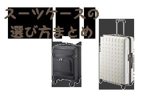 スーツケースの選び方まとめ