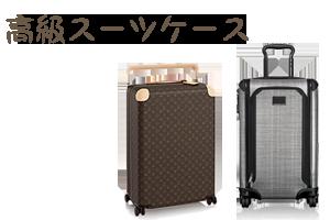 高級スーツケース