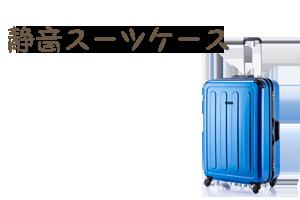 静音スーツケース