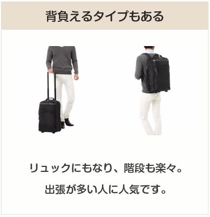 スーツケースは背負えるタイプ(リュック)もある