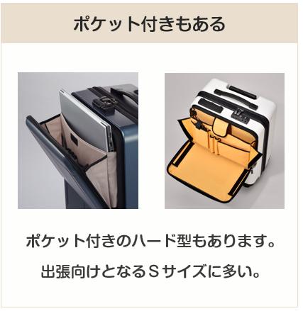 スーツケースのハード型はポケット付きもある