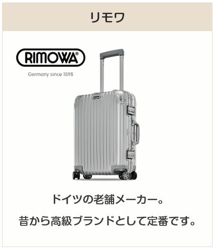 高級スーツケースブランド:リモワ