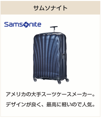 高級スーツケースブランド:サムソナイト
