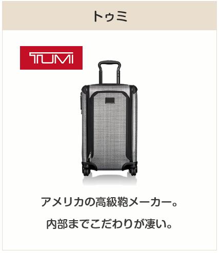 高級スーツケースブランド:トゥミ
