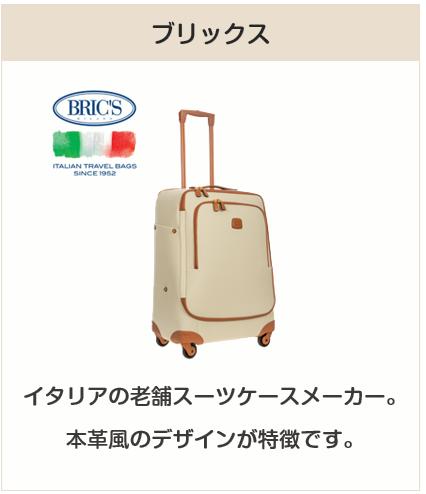 高級スーツケースブランド:ブリックス