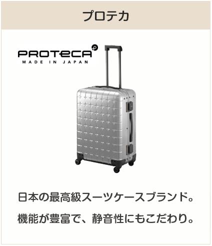 高級スーツケースブランド:プロテカ