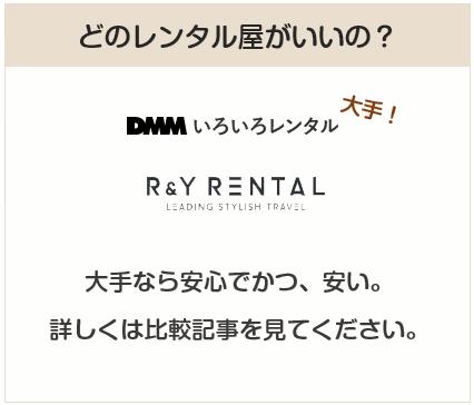 レンタルスーツケース、どのレンタル屋がいいの?