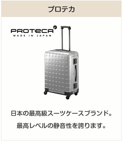静音スーツケース:プロテカ