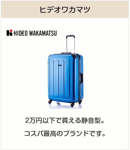 静音スーツケース:ヒデオワカマツ