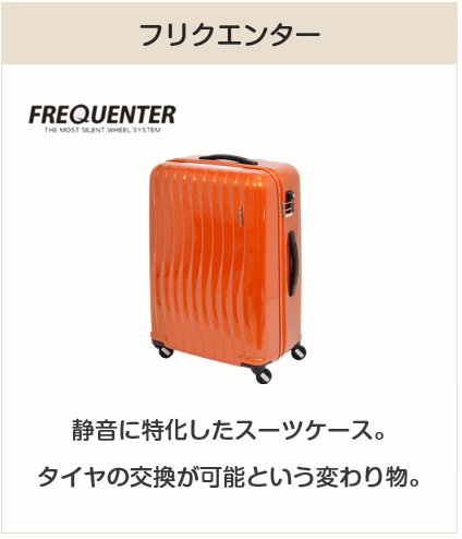 静音スーツケース:フリクエンター