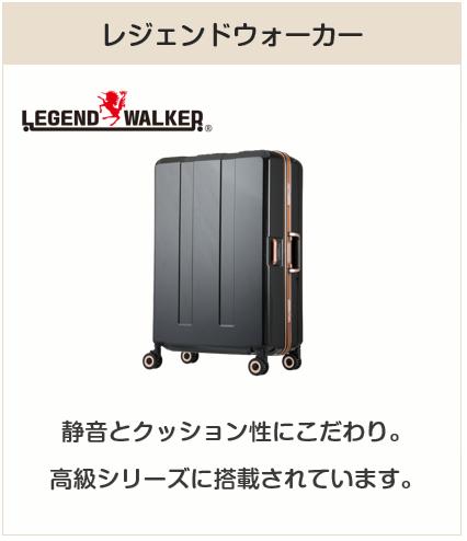 静音スーツケース:レジェンドウォーカー