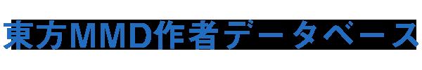 東方MMD作者データベース