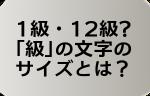 1級・12級・20級・・・級の文字のサイズとは?
