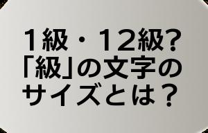 1級・12級 級の文字のサイズとは?