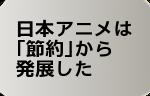 日本アニメは節約から発展した