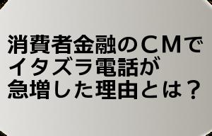 消費者金融のCMで イタズラ電話が 急増した理由とは?