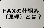 FAXの仕組み(原理)とは?