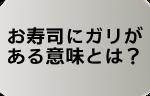お寿司にガリがある意味(理由)とは?
