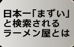 日本一「まずい」と検索されているラーメン屋とは