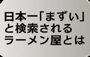 日本一「まずい」と検索されるラーメン屋とは